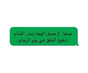 الرسول, صلى الله عليه وسلم, and ﻋﺮﺏ image