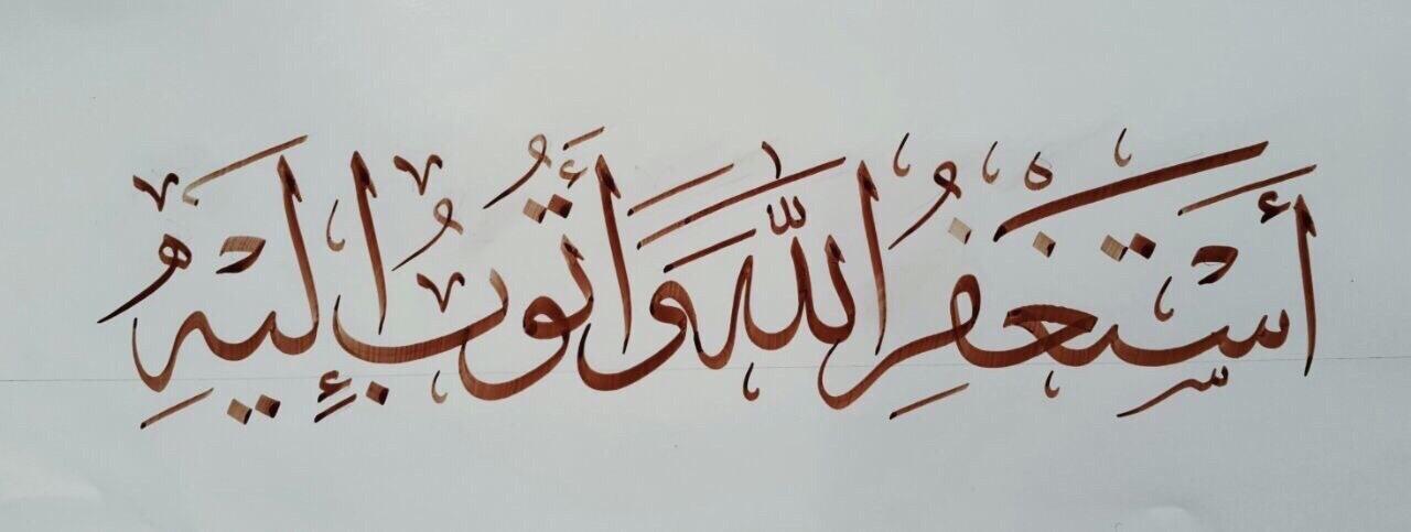 arabic, english, and islam image