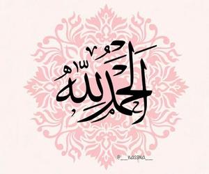 الحمد لله, الجُمعة, and ﻋﺮﺑﻲ image