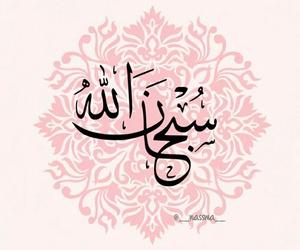 اسﻻميات, إسﻻميات, and إسْلام image