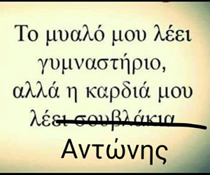 greek, quotes, and αντωνης image