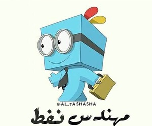 special, engineers, and بترول image