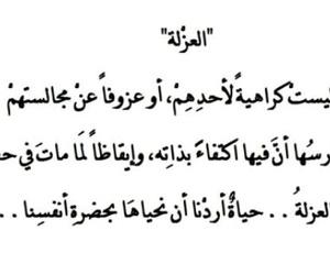 tumblr, arabic quote, and الانسانية image