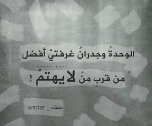 كلمات, الوحده, and ﻋﺮﺑﻲ image