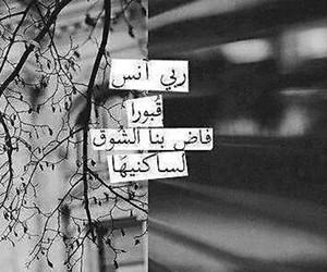 الحمد لله, الله يرحمك, and المغفرة image