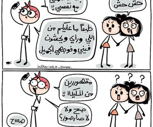 wlo_draw, funny, and عربي image
