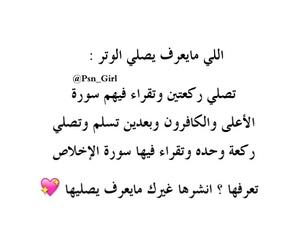 بنت بنات شباب رجال, islamic arab arabic allah, and استغفار تسبيح اجر قران image