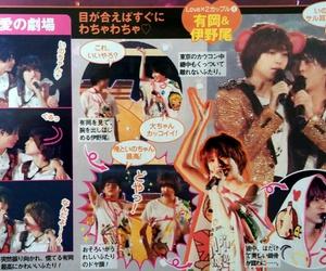 concert, kei inoo, and cute image
