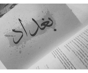 arabic calligraphy, iraq, and art image