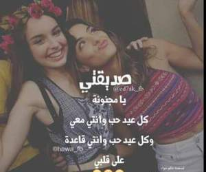 arabic, freinds, and words image