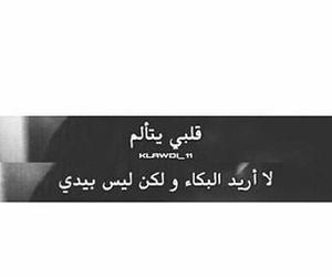 بكاء and قلبي image