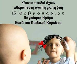 against, childhood cancer, and 15 february image