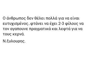 greek and love image