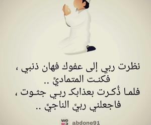 arabic, كلمات, and عريي image