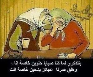 عربي, صبايا, and iraq image