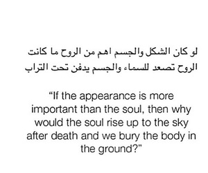 allah, him, and sweet image