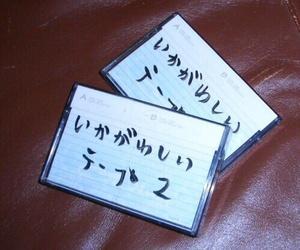 日本語, ことば, and 文字 image