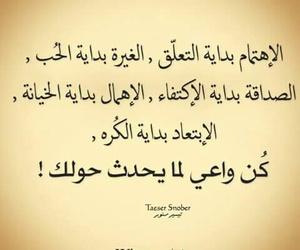 حُبْ, كُره, and خيانة image