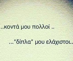 greek quotes and σ'αγαπάω image