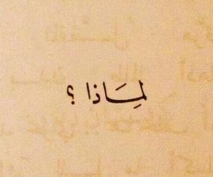 arabic, why, and كلمات image