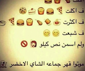 funny, أخضر, and سمن image
