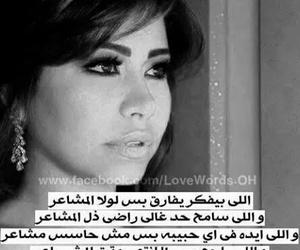 عربي, مشاعر, and شيرين image
