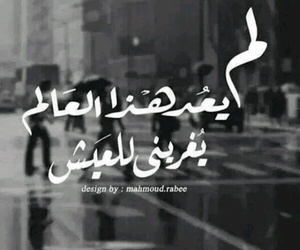 words and عربي image