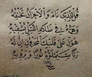ﻋﺮﺑﻲ, الله, and شعر image