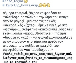 frases, greek, and love image