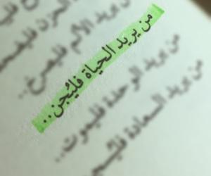 من, ادهم عادل, and الحياة image