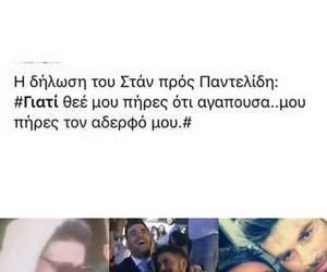 brothers, rest in peace, and Παντελής Παντελίδης image