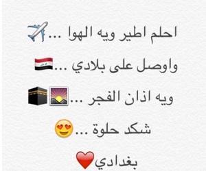 iraq, البصره, and 🇮🇶 image