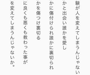 white black, ことば, and ゆめかわいい image