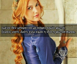 greek quotes, actress, and greek image