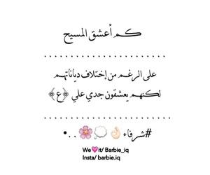 qoutes, تّحَشَيّشَ, and حُبْ image