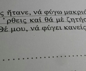 greek, greek quotes, and Ελληνικά image