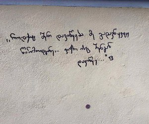 Georgia, quotes, and tbilisi image
