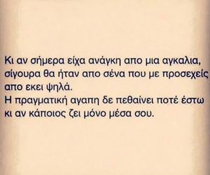 :(, greek, and quotes image