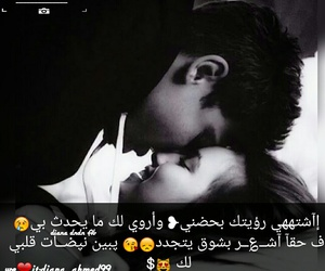 couple, اشعار, and love image