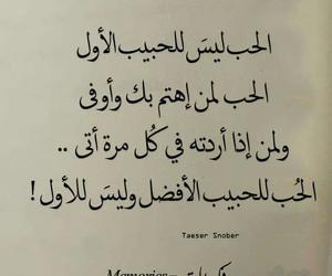 حُبْ, فِراقٌ, and رواية image