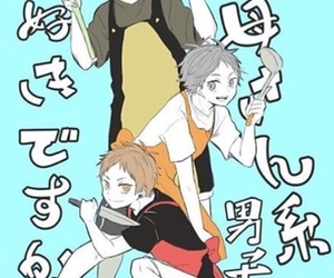 haikyuu, anime, and yaku image