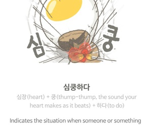 date, heart attack, and korea image