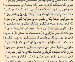 wta, xam, and kurd image