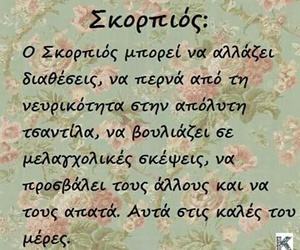 greek, greek quotes, and stixakia image