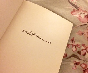 arabic, islamic, and البسملة image