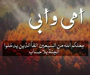 أبي, جَنَة, and الله image
