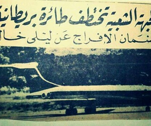 فلسطين, تحرير, and مقاومة image