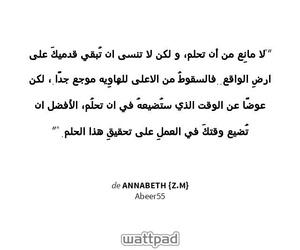 quotes, حقق, and رواية image