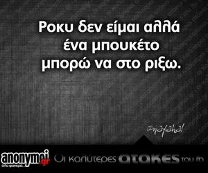 greek quotes, δυναμη, and μπουκετο image
