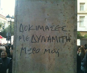 greek and anarchy image